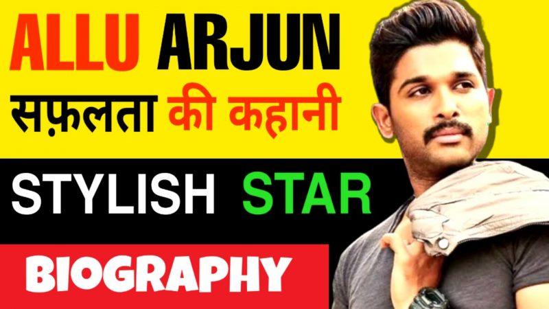 Allu Arjun ka Jivan Parichay | अल्लू अर्जुन की जीवनी
