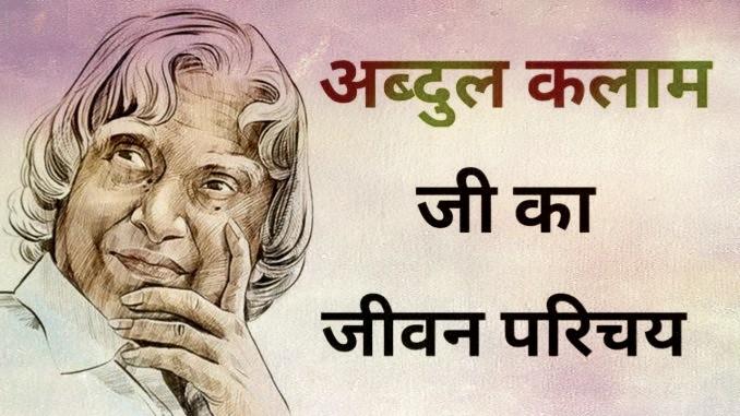 Apj Abdul Kalam ka Jivan Parichay