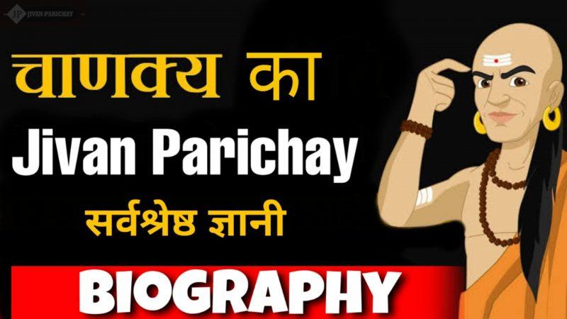 Chanakya Biography In Hindi | चाणक्य की जीवनी