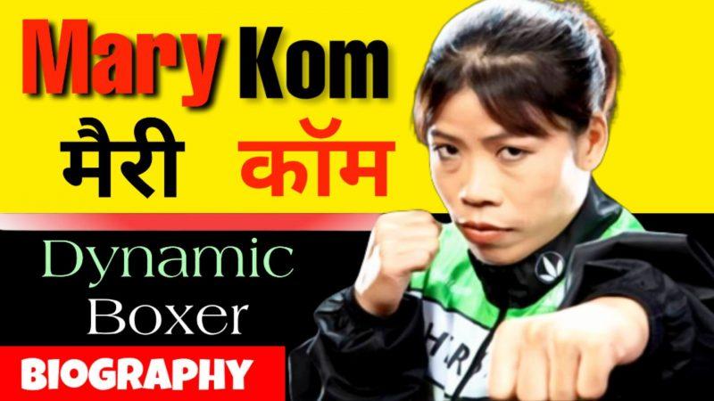Mary Kom Biography In Hindi | मैरी कॉम की जीवनी