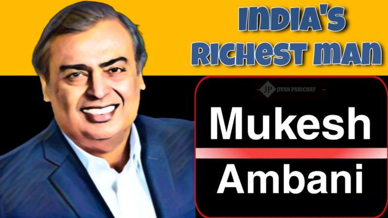 Mukesh Ambani Biography In Hindi | मुकेश अंबानी की जिवानी