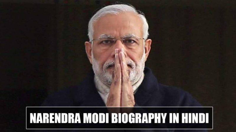 Narendra Modi Ka Jeevan Parichay | नरेंद्र मोदी की जीवनी