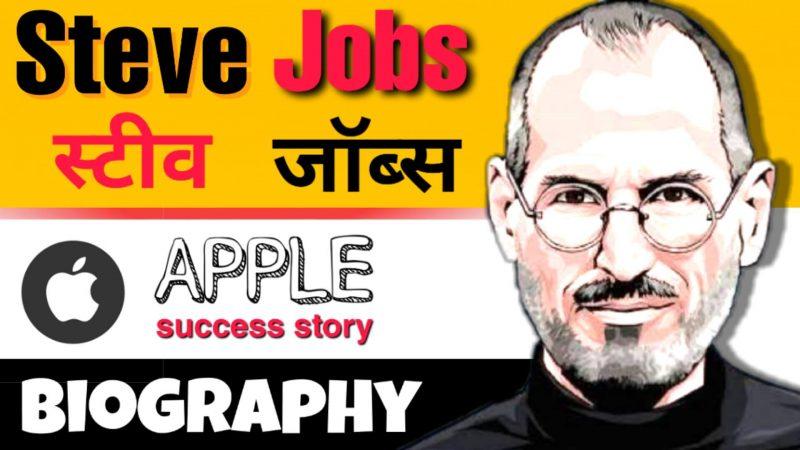 Steve Jobs Biography In Hindi | स्टीव जॉब्स की जीवनी