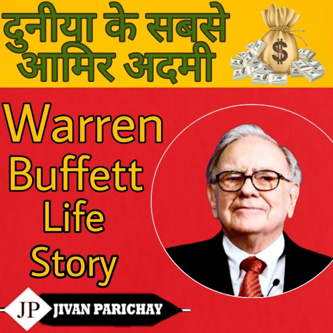 Warren Buffett Ki Jivani | जीवन परिचय