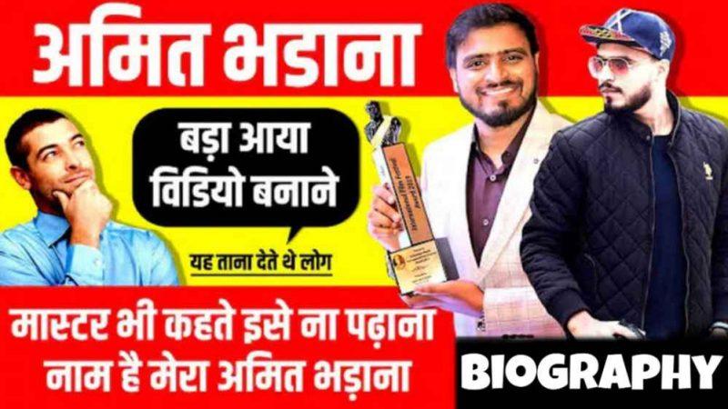 Amit Bhadana Biography In Hindi । अमित  भड़ाना  की  जीवनी
