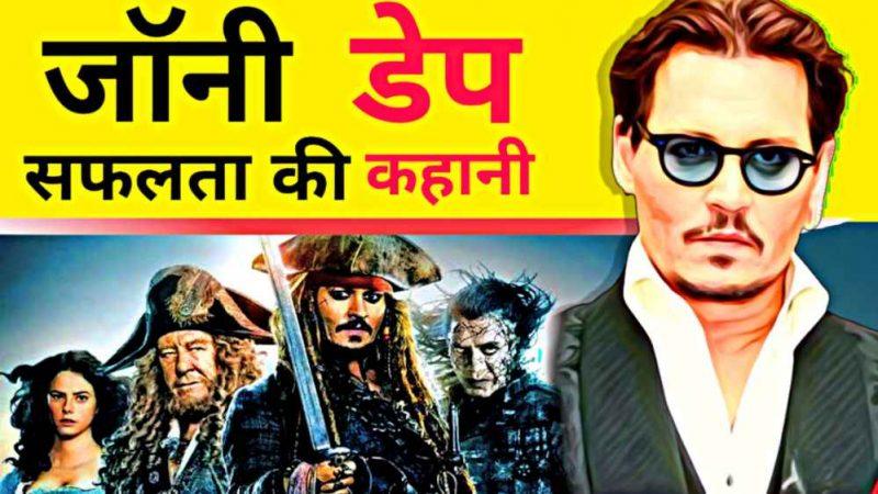 Johnny Depp Biography In Hindi । जॉनी डेप की जीवनी