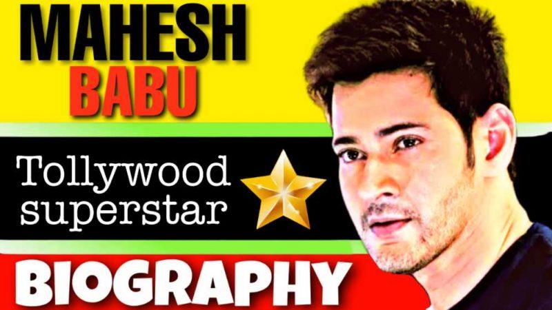 Mahesh Babu Biography In Hindi । महेश बाबू  की जीवनी