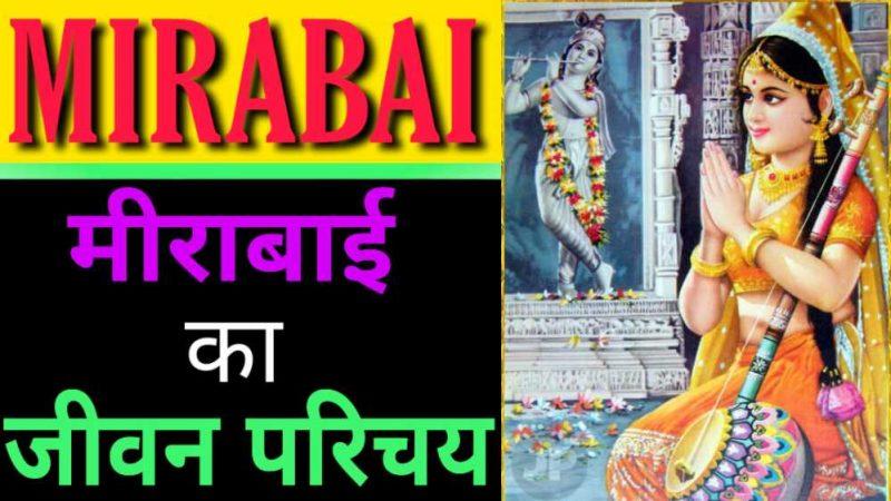 Mirabai Biography In Hindi   मीराबाई की जीवनी