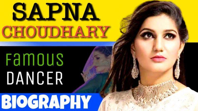 Sapna Choudhary Biography In Hindi । सपना की जीवनी