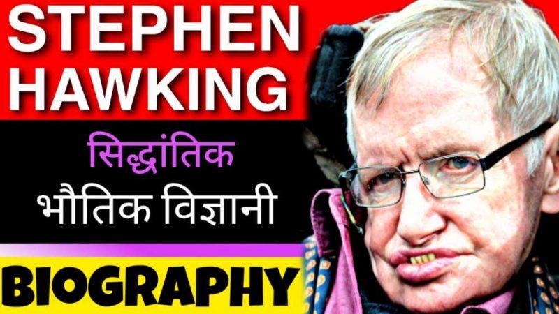 Stephen Hawking Biography In Hindi | जीवन परिचय