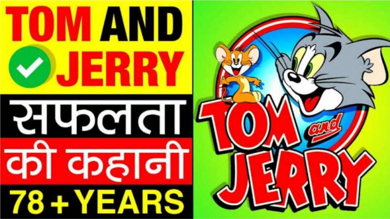 Tom and Jerry Success Story In Hindi । टॉम एंड जेरी