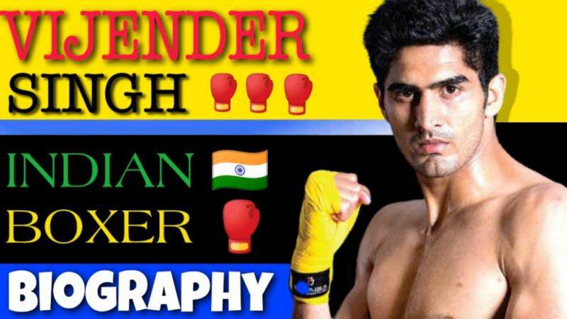 Vijender Singh Biography In Hindi | विजेन्द्र सिंह की जीवनी