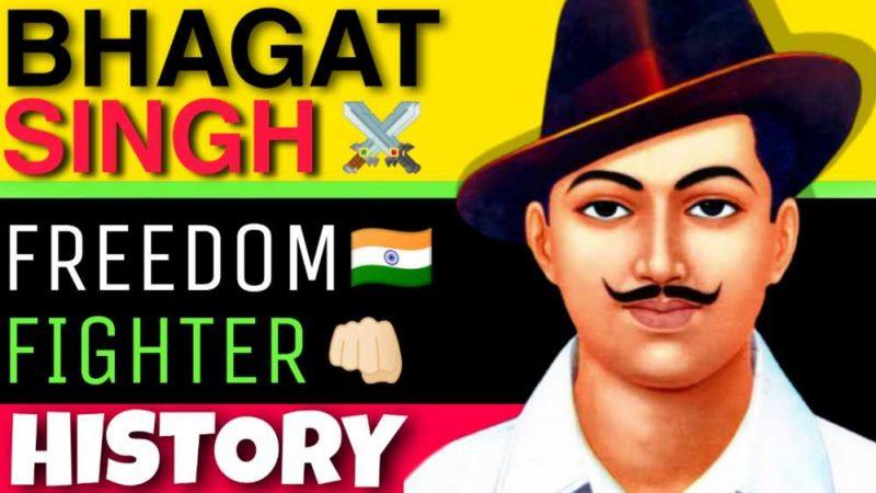 Bhagat Singh Biography In Hindi | भगत सिंह की जीवनी
