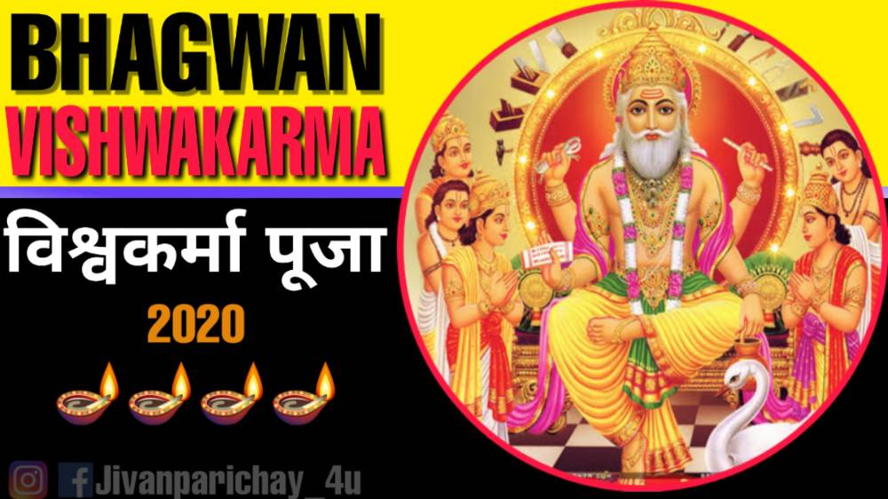 Vishwakarma Puja Story In Hindi | विश्वकर्मा पूजा की कहानी