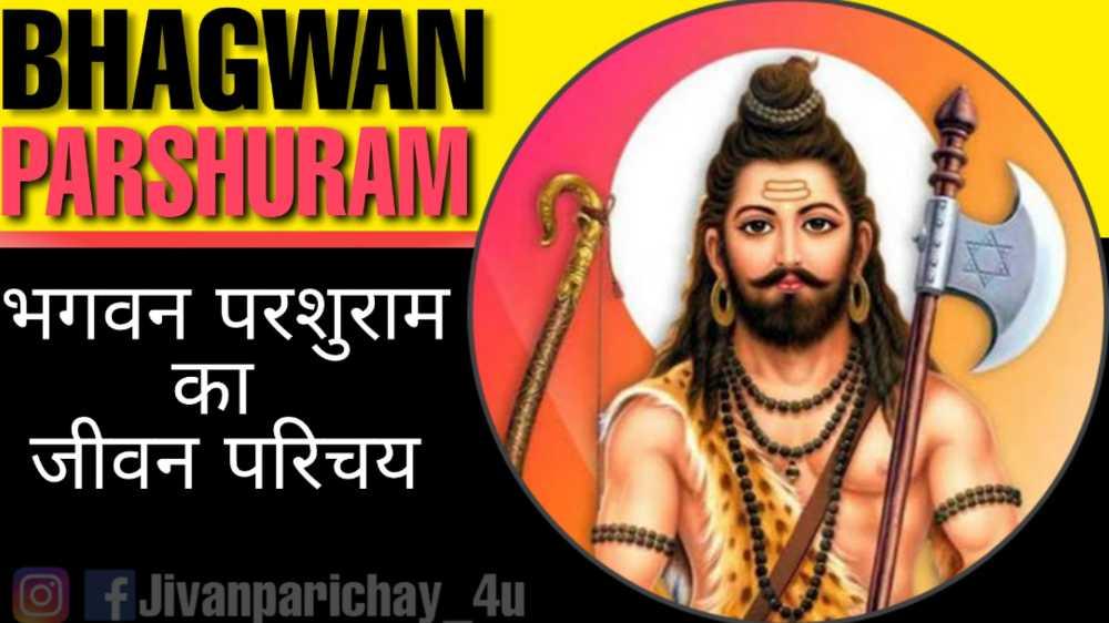 Parshuram Biography In Hindi | परशुराम जी की जीवनी