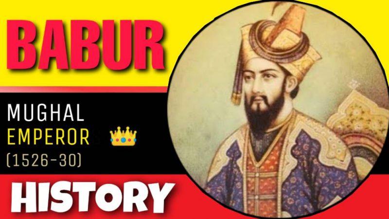 Babur Biography In Hindi ( मुग़ल साम्राज्य का इतिहास )