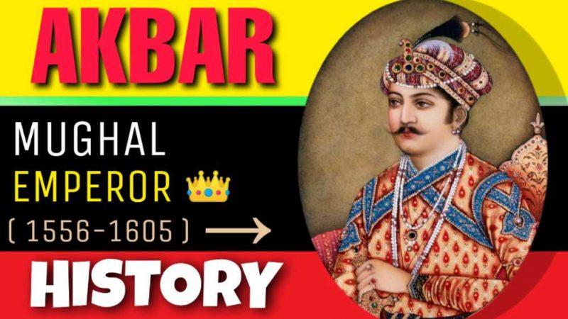 Akbar History In Hindi – ( मुग़ल साम्राज्य का इतिहास )