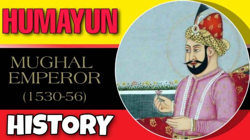 Humayun History In Hindi – ( मुग़ल साम्राज्य का इतिहास )